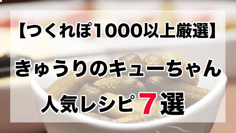 きゅうり レシピ 人気 1000