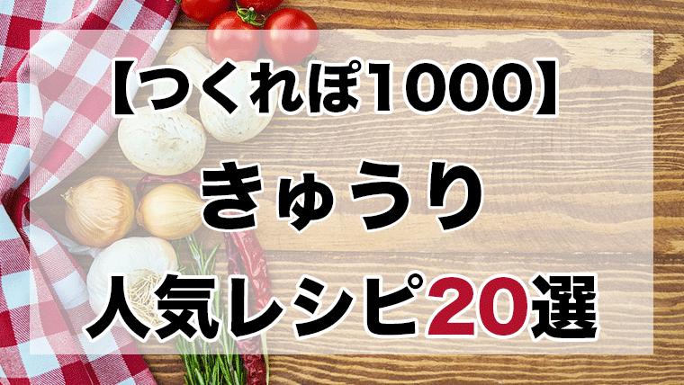 きゅうり つくれぽ1000