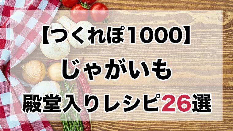ベーコン つくれぽ1000