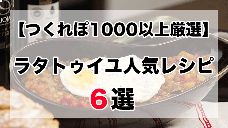 殿堂入り】ラタトゥイユ人気レシピ6選【つくれぽ1000超え厳選