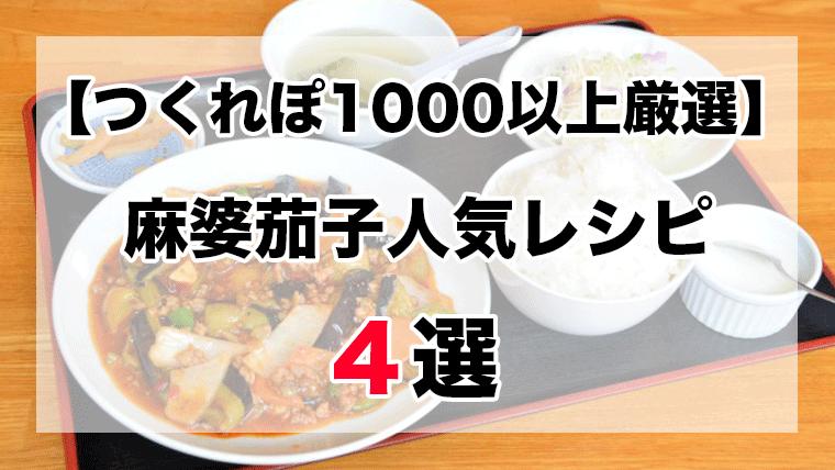 マーボー 豆腐 殿堂