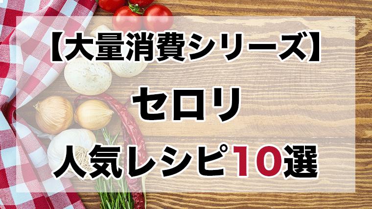 簡単】セロリ大量消費レシピ10選!きんぴらがおすすめ