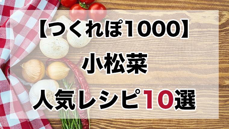 つくれぽ1000丨小松菜人気レシピBEST10【殿堂入り