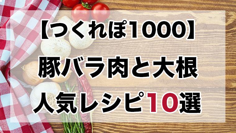 つくれぽ1000丨豚バラ肉と大根の人気レシピBEST10【殿堂入り