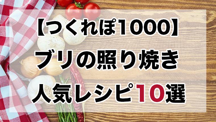 ぶり の 照り 焼き つくれ ぽ 1000