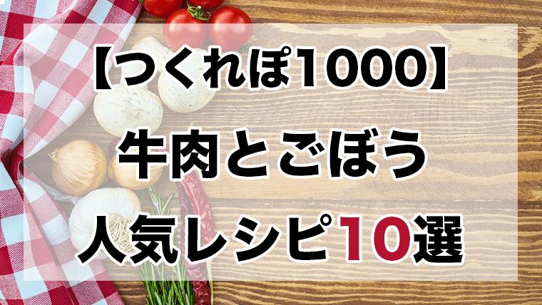 つくれぽ1000丨牛肉とごぼう人気レシピ10選【殿堂入り