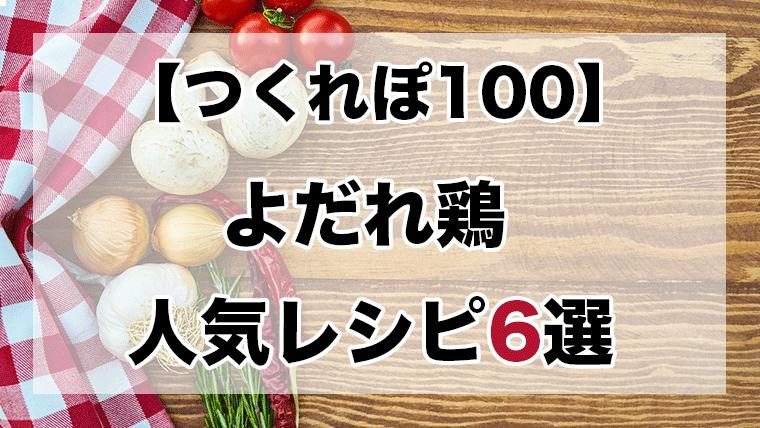 よだれ 鶏 タレ レシピ 人気