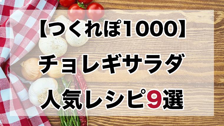 チョレギサラダ レシピ 人気