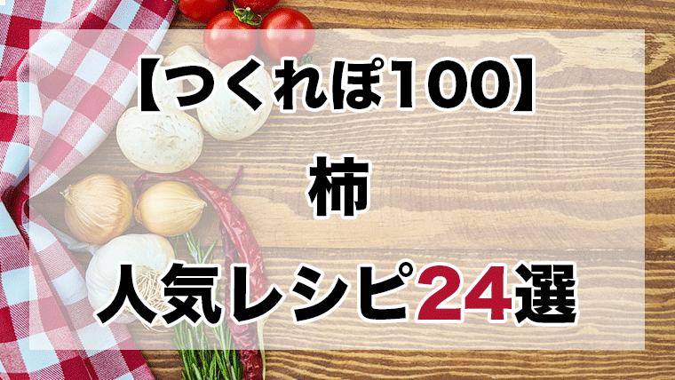 つくれぽ100丨柿の人気レシピ【24選】デザートからサラダまで
