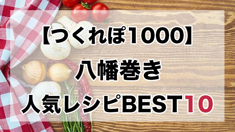 ごぼう つくれ ぽ 1000