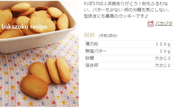 バター30 クッキー