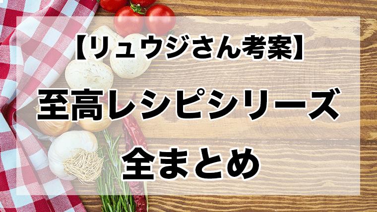 リュウジ 野菜 炒め